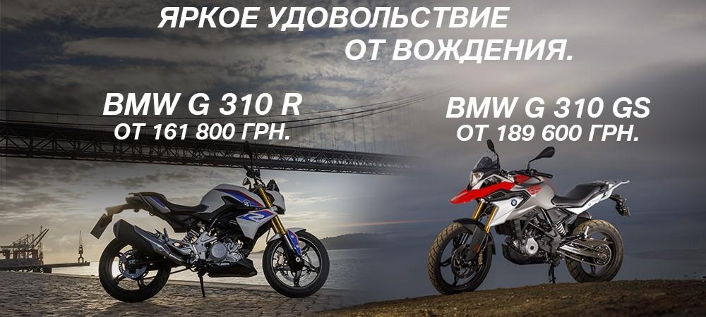 Акционные цены на мотоциклы серии BMW G310
