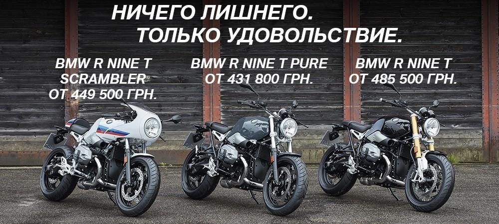 Акционные цены на мотоциклы серии BMW R nineT