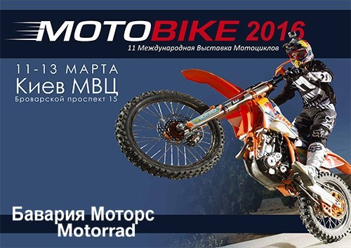 BMW Motorrad на Мотобайк 2016
