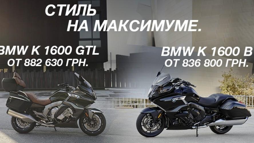 Акционные цены на мотоциклы серии BMW K 1600