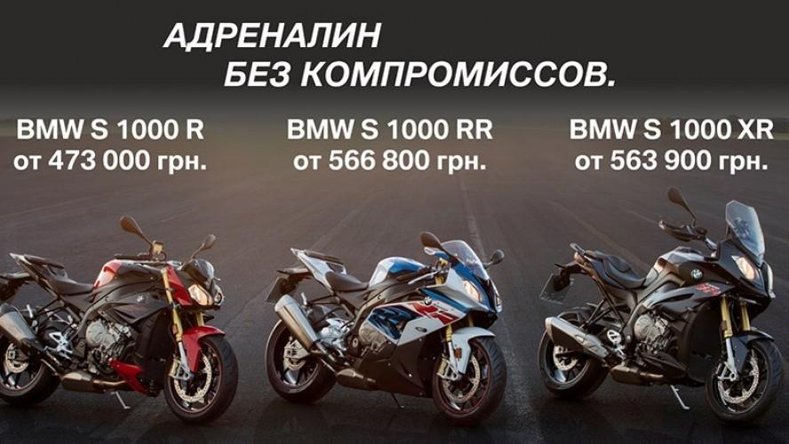 Акционные цены на мотоциклы серии BMW S 1000 RR, BMW S 1000 XR, BMW S 1000 R